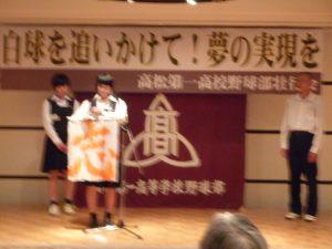 壮行会でマネージャーからの折り鶴贈呈